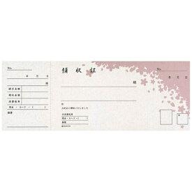 ヒサゴ HISAGO 高級領収書 さくら #775(50枚入) <PLY1801>[PLY1801]