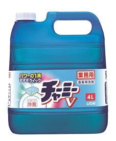 LION ライオン 業務用チャーミーV 4L〔食器用洗剤〕【rb_pcp】