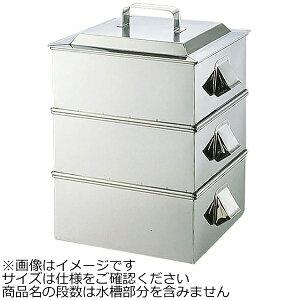 遠藤商事 Endo Shoji 《IH非対応》 SA21-0業務用角蒸し器 2段 45cm <AMS65045>[AMS65045]