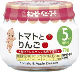 キューピー kewpie キューピーベビーフード トマトとりんご 5ヶ月頃から〔離乳食・ベビーフード 〕【wtbaby】