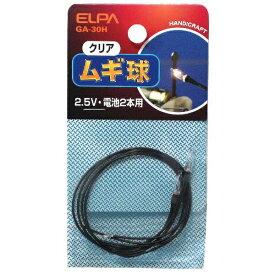 ELPA エルパ GA-30H 電球 麦球 [2個 /豆電球形][GA30H]
