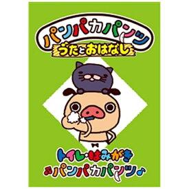 キングレコード パンパカパンツ うたとおはなし「トイレ・はみがきパンパカパンツ」 【DVD】