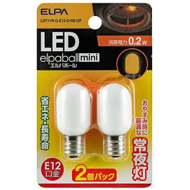 ELPA エルパ LDT1YR-G-E12-G10012P LED常夜灯 LEDエルパボールmini ホワイト [E12 /2個 /ナツメ球形][LDT1YRGE12G10012P]