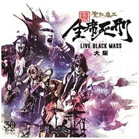 ソニーミュージックマーケティング 聖飢魔II/続・全席死刑 -LIVE BLACK MASS 大阪- 【CD】