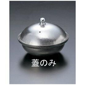 マイン MIN 《IH非対応》 しぐれ鍋 小丸 M11-035 蓋 G-5908 <QSG0202>[QSG0202]