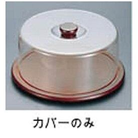 イケダ ケーキフード 〈浅型〉 カバーのみ <PKC20100>[PKC20100]