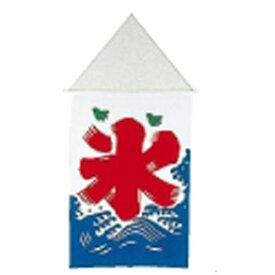 遠藤商事 Endo Shoji KY氷旗 中 <FKO152>[FKO152]
