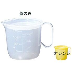 遠藤商事 Endo Shoji 流動食コップ 中 8301 蓋 オレンジ <RLY1904>[RLY1904]