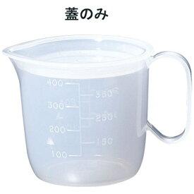 遠藤商事 Endo Shoji 流動食コップ 中 8301 蓋 乳白 <RLY1905>[RLY1905]