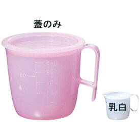 遠藤商事 Endo Shoji 流動食コップ 小 8302 蓋 乳白 <RLY2005>[RLY2005]