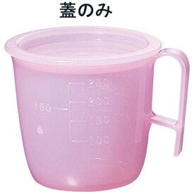 遠藤商事 Endo Shoji 流動食コップ 小 8302 蓋 ピンク <RLY2006>[RLY2006]
