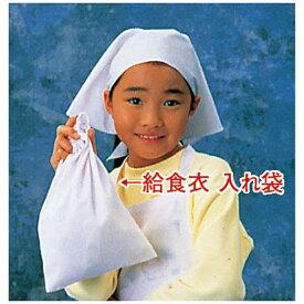 サカノ繊維 SAKANO SENI 給食衣入れ袋(ホワイト)SKV365 大 <SKY17001>[SKY17001]