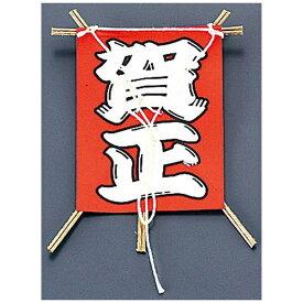 遠藤商事 Endo Shoji 飾り凧 No.6603-10 賀正 (50本入) <XKZ1001>[XKZ1001]