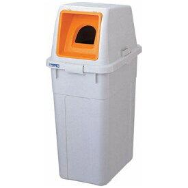 リス RISU リス ワーク&ワーク 分類ボックス ビン・カン70 オレンジ <KBT1701>[KBT1701]