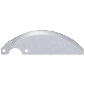 中部コーポレーション ミニスライサー SS-350A用部品 標準スライス刃 <CSL61006>[CSL61006]