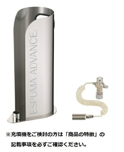 日本炭酸瓦斯 NTG 《業務専用》 エスプーマ アドバンス(充填機) <BES0401>[BES0401]