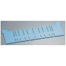 岐阜プラスチック工業 Gifu Plastic Industry PPコンテナー PC-37B用仕切り板 大 <AKVQ201>[AKVQ201]
