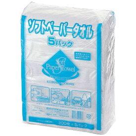 紺屋製紙 ソフトペーパータオル 5パック×5入 (1ケース25束入) <KTO5601>[KTO5601]