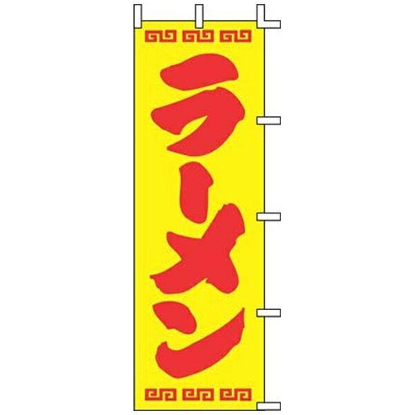 上西産業 のぼり J98-207 ラーメン <YJN0101>