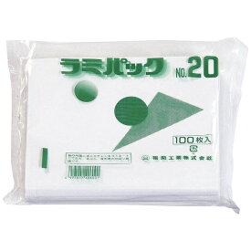 福助工業 Fukusuke Kogyo ラミパック No.20 (100枚入) <GPT121>[GPT121]