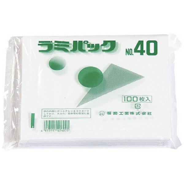 福助工業 ラミパック No.40 (100枚入) <GPT123>[GPT123]
