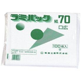 福助工業 Fukusuke Kogyo ラミパック No.70 口広 (100枚入) <GPT127>[GPT127]