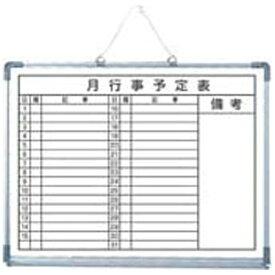 光 アルミ枠ホワイトボード 月行事予定表 TGY6450-1 <PBC9801>[PBC9801]【wtcomo】