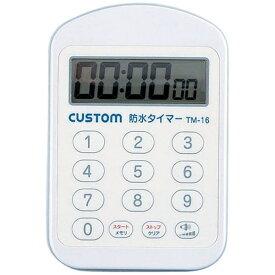 カスタム CUSTOM 防水タイマー TM-16 (99時間99分99秒計) <BTI7901>[BTI7901]
