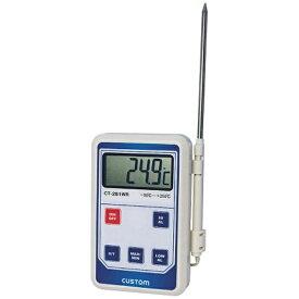 カスタム CUSTOM 防滴型 デジタル温度計 CT-281WR <BOV80>[BOV80]
