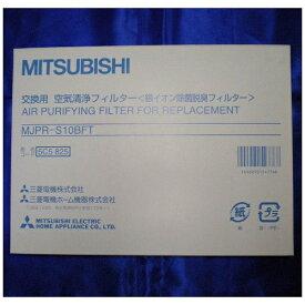 三菱 Mitsubishi Electric 【除湿機用】空気清浄フィルター MJPR-S10BFT[MJPRS10BFT]