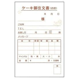 大黒工業 Daikoku Industry ケーキ注文書 3枚複写 KT-1 (50枚組×5冊入) <WTYC201>[WTYC201]