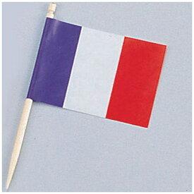大黒工業 Daikoku Industry ランチ旗 フランス(200本入) <XLV05>[XLV05]