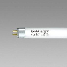NEC エヌイーシー FL6BL 直管形蛍光灯 ブラックライト ブラック[FL6BL]
