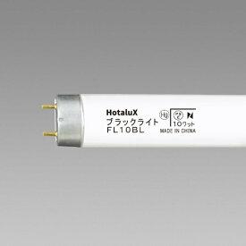 NEC エヌイーシー FL10BL 直管形蛍光灯 ブラックライト ブラック[FL10BL]