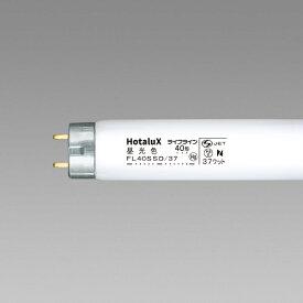 NEC エヌイーシー FL40SSD/37 直管形蛍光灯 [昼光色][FL40SSD37]