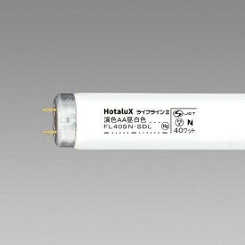 NEC エヌイーシー FL40SN-SDL 直管形蛍光灯 高演色形 [昼白色][FL40SNSDL]
