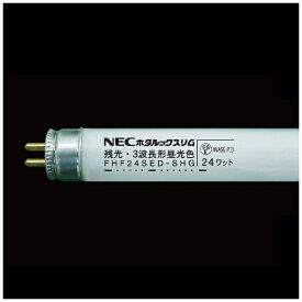 NEC エヌイーシー FHF24SED-SHG 直管形蛍光灯 ホタルックスリム [昼光色][FHF24SEDSHG]