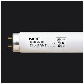 NEC エヌイーシー FL40SNP 直管形蛍光灯[FL40SNP]