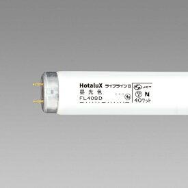 NEC エヌイーシー FL40SD 直管形蛍光灯 ライフラインII [昼光色][FL40SD]