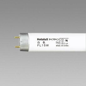 NEC エヌイーシー FL15W 直管形蛍光灯 ライフラインII 白色[FL15W]