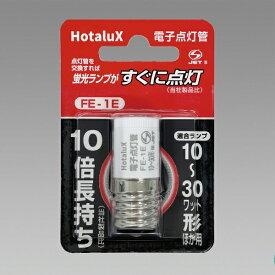 NEC エヌイーシー 電子グロー FE1E[FE1E]