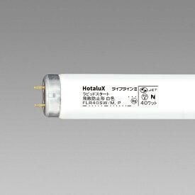 NEC エヌイーシー FLR40SW/M 直管形蛍光灯 飛散防止型蛍光ランプ 白色[FLR40SWMボウヒ]