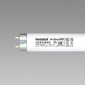 NEC エヌイーシー FHF32EX-L-HX-S 直管形蛍光灯 ライフルックHGX [電球色][FHF32EXLHXS]