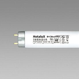 NEC エヌイーシー FHF32EX-WW-HX-S 直管形蛍光灯 ライフルックHGX [温白色][FHF32EXWWHXS]