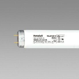 NEC エヌイーシー FLR40SN/M/36 直管形蛍光灯 飛散防止型蛍光ランプ [昼白色][FLR40SNM36ボウヒ]