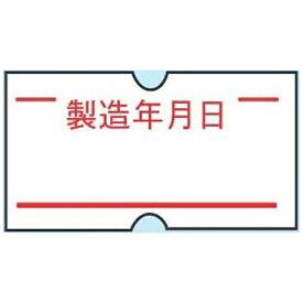 共和 KYOWA ハンドラベラーACE用ラベル(10巻入) 製造年月日(1巻1000枚) <XHV0901>[XHV0901]