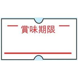 共和 KYOWA ハンドラベラーACE用ラベル(10巻入) 賞味期限(1巻1000枚) <XHV0902>[XHV0902]