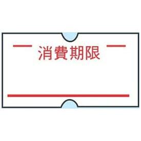 共和 KYOWA ハンドラベラーACE用ラベル(10巻入) 消費期限(1巻1000枚) <XHV0903>[XHV0903]
