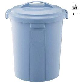 リス RISU ベルク 丸型ペール ブルー 70N・90N用 蓋 <KPC6807>[KPC6807]