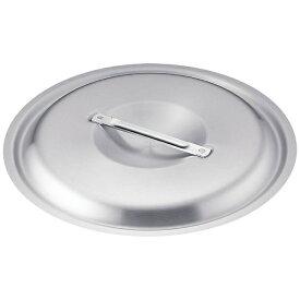 アカオアルミ AKAO ALUMINUM アカオ アルミ料理鍋蓋 落とし込みタイプ 54cm用 <ALY5811>[ALY5811]